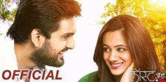 Lost and Found Marathi Movie Trailer