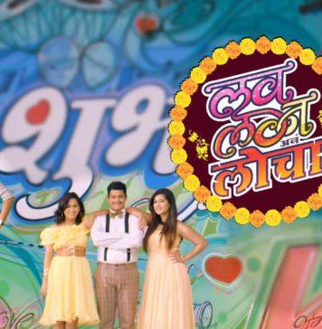 Love Lagna and Locha Zee Yuva Tv Serial