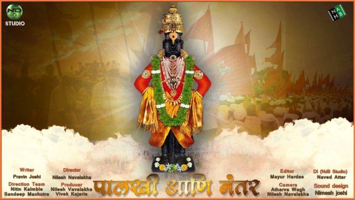 Palkhi Ani Nantar - Producer Nilesh Navalakha makes short film about the Pandharpur Wari.