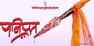 Panipat Marathi Movie