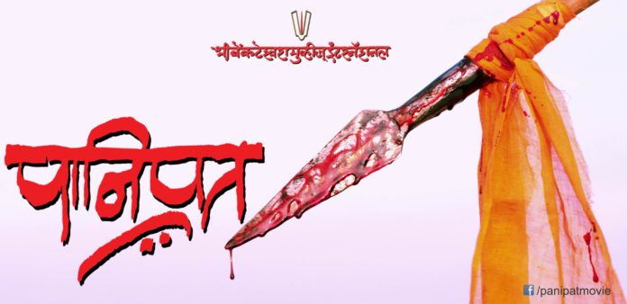 Panipat Marathi Movie