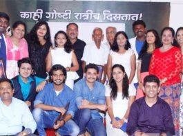 Ratris Khel Chale Serial StarCast - Team