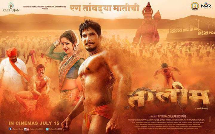 Taleem Marathi Movie