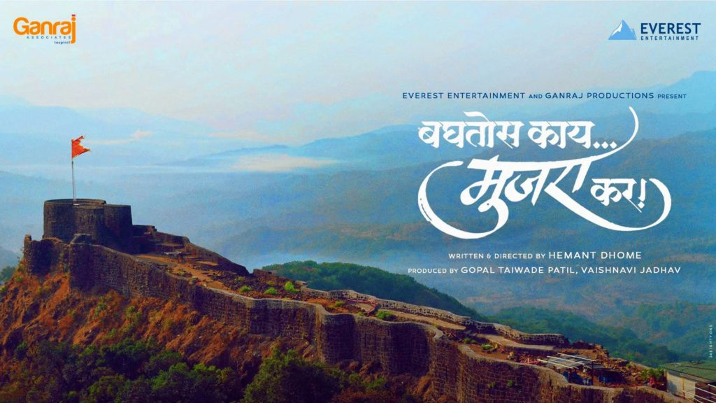 Baghtos Kay Mujra Kar Marathi Movie Teaser Trailer