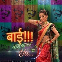 Bai Wadyavar Ya - Jalsa Marathi Movie Poster