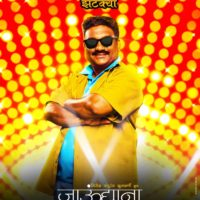 bhau-kadam-as-zatakya-jaundya-na-balasaheb-marathi-movie