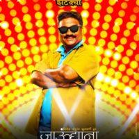 bhau-kadam-as-zatakya-jaundya-na-balasaheb-marathi-movie