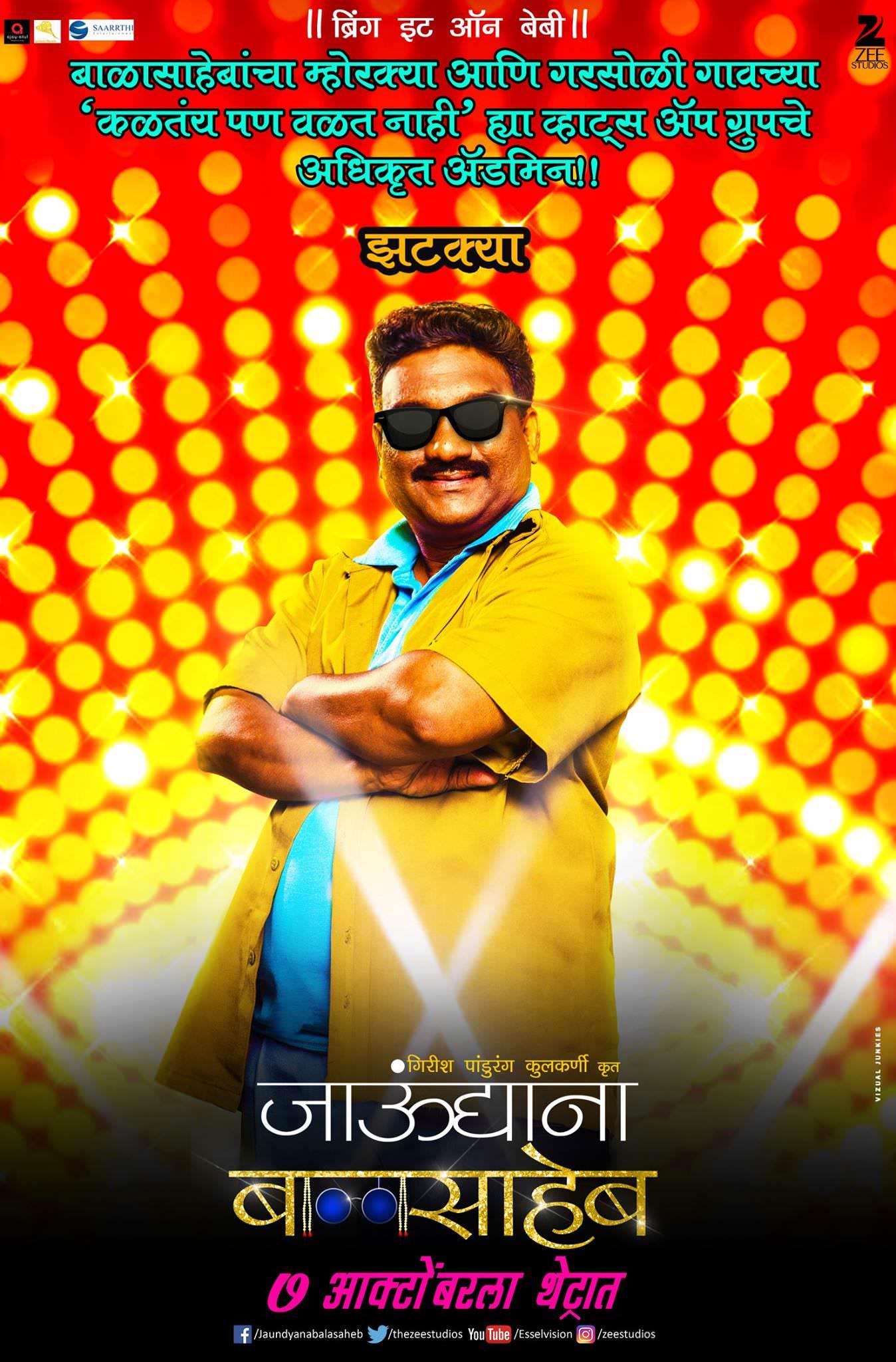 Latest marathi full movie
