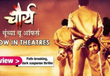 Chaurya Marathi Movie Review