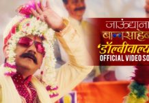 Dolbywalya Marathi Song - Jaundya Na Balasaheb Movie Ajay Atul