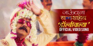 Dolbywalya Marathi Song - Jaundya Na Balasaheb Movie Ajay Atul