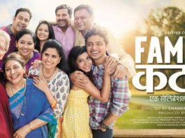 Family Katta (2016) - Marathi Movie Cast Wiki Photos Trailer Release Date, Family Katta Film IMDB Casting Images Poster Actors Actress