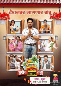 Ithech Taka Tambu Zee Yuva Marathi Serial