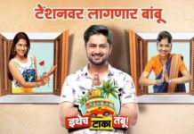 Ithech Taka Tambu Zee Yuva Serial Cast Photos Wiki
