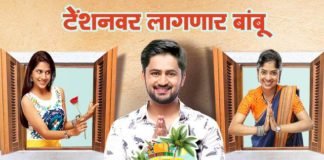 Ithech Taka Tambu Zee Yuva Serial Cast Photos Wiki