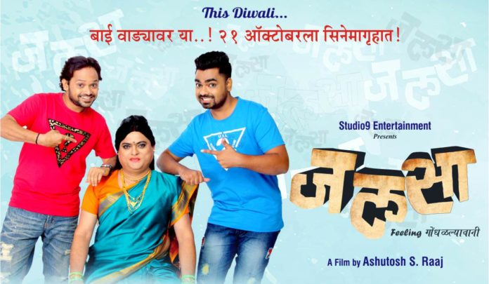 Jalsa (2016) Marathi Movie