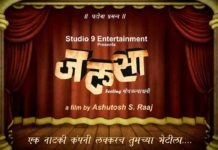 Jalsa Marathi Movie Cast Crew Story Trailer Release Date Wiki Images Posters Imdb