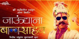 Jau Dya Na Balasaheb Motion Poster