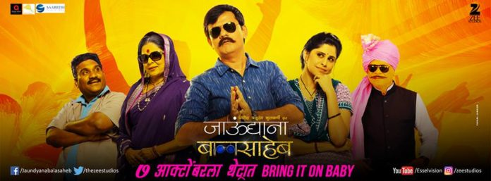 Jaundya Na Balasaheb Marathi Movie Cast Trailer Release Date Ajay Atul