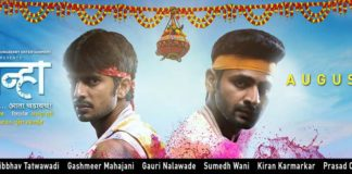 Kanha Marathi Movie