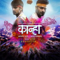 Kanha Marathi Movie Poster