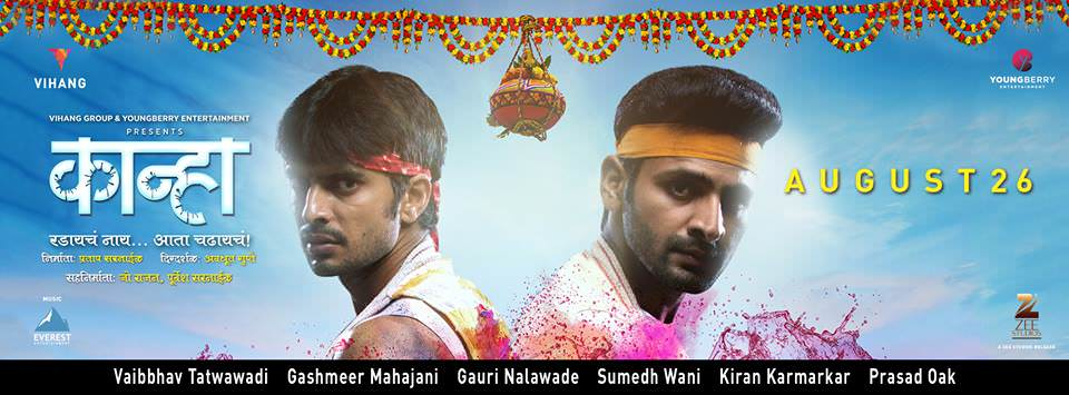 Gulabi movie songs download