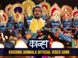 Krishna Janmala Marathi Song From Kanha Movie