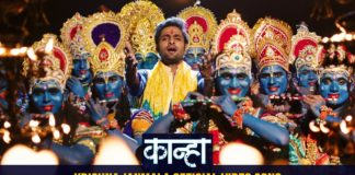 Krishna Janmala Marathi Song From Kanha Movie