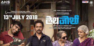 Lathe Joshi Marathi Movie