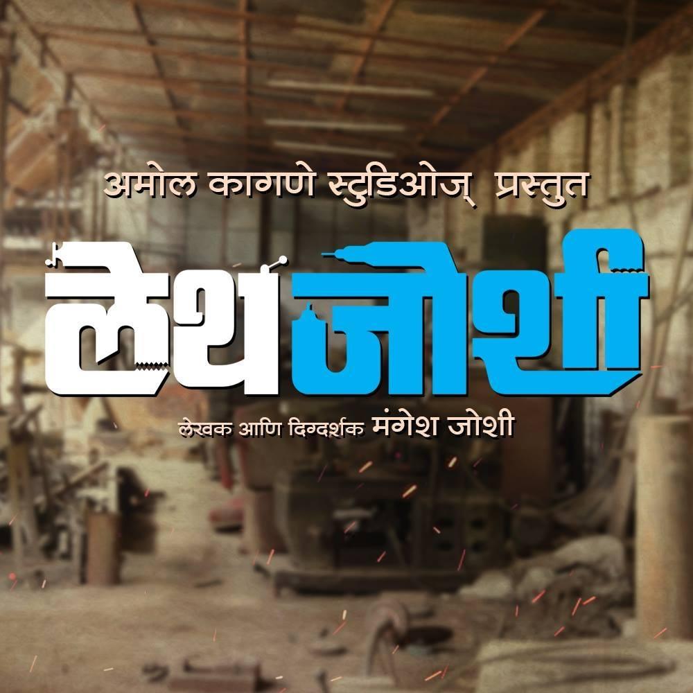 Lathe Joshi (2018) - Marathi Movie Cast Story Release Date Wiki