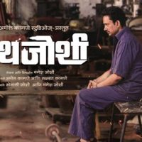 Lathe Joshi Marathi Movie Teaser