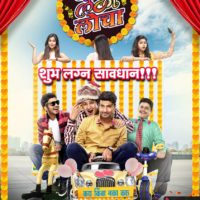 Love Lagna Locha Zee Yuva Marathi Serial