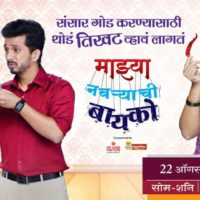 Majhya Navryachi Bayko Zee Marathi New Tv Serial