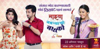 Majhya Navryachi Bayko Zee Marathi New Tv Serial