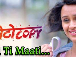 https://cdn1.marathistars.com/wp-content/uploads/2016/08/Oli-Ti-Maati-New-song-from-Photocopy.jpg