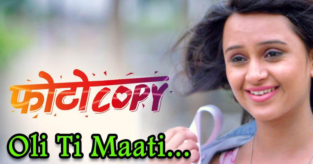 Marathi film songs lyrics