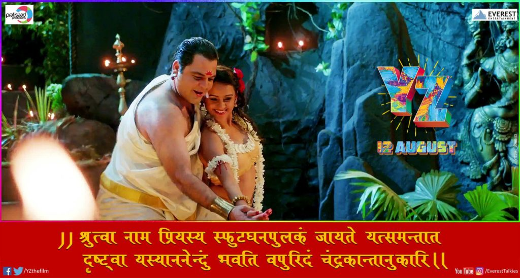 Priyakara Marathi Song With Lyrics From YZ Movie