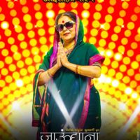 reema-lagoo-as-aaisaheb-marane-jaundya-na-balasaheb-marathi-movie
