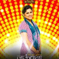 sai-tamhankar-as-karishma-jaundya-na-balasaheb-marathi-movie