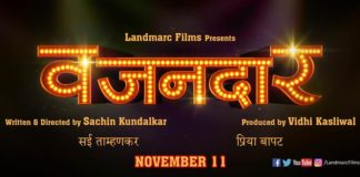 Vazandar‬ – Marathi Movie