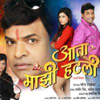 Aata Majhi Hatli - Bharat Jadhav & Ruchita Jadhav