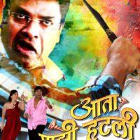 Aata Majhi Hatli Film Poster