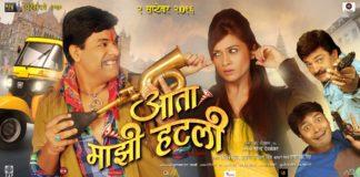 Aata Majhi Hatli Marathi Movie