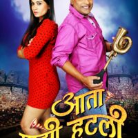 Aata Majhi Hatli Marathi Movie Poster