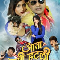 Aata Majhi Hatli Poster