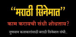 Auditions for producer Nitin Manmohan's Marathi Film
