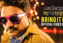 Baby Bring It On Marathi Song Jaundya Na Balasaheb Movie - Ajay - Atul