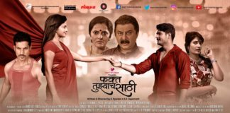 Faqt Tujhyach Sathi Marathi Movie