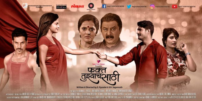 Faqt Tujhyach Sathi Marathi Movie