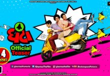 Ghanta Marathi Movie Official Teaser Trailer